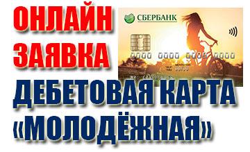 Дебетовая карта «Молодёжная» в ПАО «Сбербанк России»
