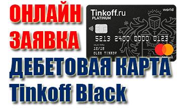Дебетовая карта «Tinkoff Black»