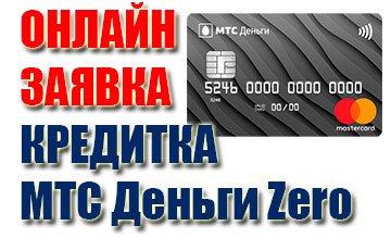 Кредитная карта Деньги Zero ПАО Банк «МТС»