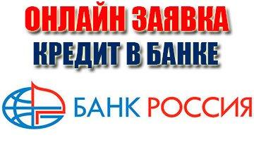 кредит в АО «АБ «Россия»