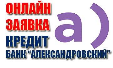 Кредит в ПАО Банк «Александровский»