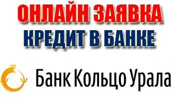 Кредит в ООО «Кольцо Урала»