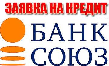 Кредит в АО «Банк Союз»