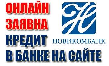 Кредит в АО «АКБ «Новикомбанк»