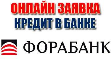 Кредит в АКБ «Фора-Банк»