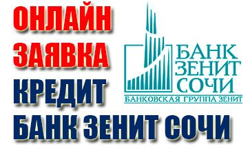 Кредит в АО «Банк Зенит Сочи»