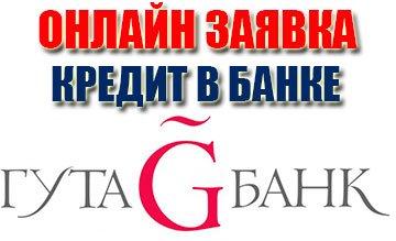 Кредит в АО «Гута-банк»