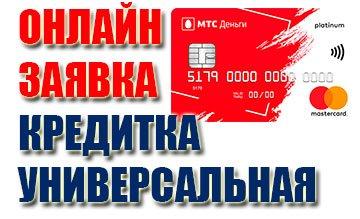 Кредитная универсальная карта ПАО Банк «МТС»