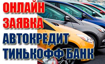 Получить автокредит в Тинькофф Банке