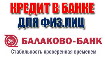 Кредит в АО «Балаково-Банк»