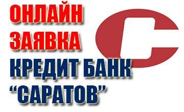 Кредит в ООО Банк «Саратов»