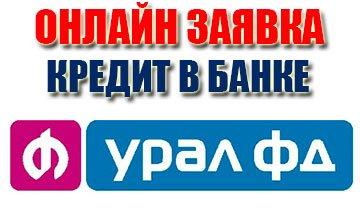 кредит в ПАО АКБ «Урал ФД»