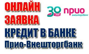 Кредит в ПАО «Прио-Внешторгбанк»