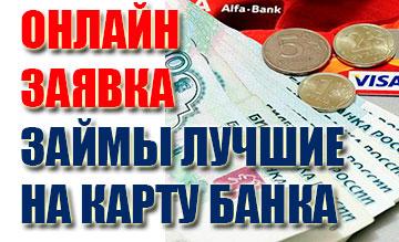 Лучшие займы на банковскую карту