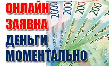 Моментальные деньги