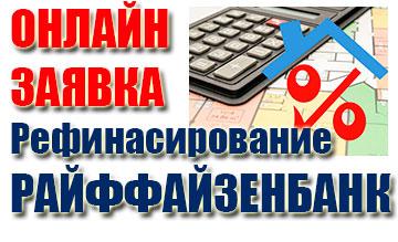 Рефинансирование кредита в АО «Райффайзенбанк»