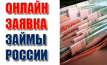 Займы в России