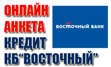 Анкета на кредит в ПАО КБ «Восточный»