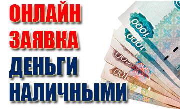 Взять деньги наличными