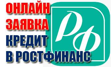 Кредит в КБ «РостФинанс»