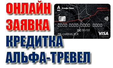 Кредитная карта «AlfaTravel»