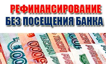 Рефинансирование кредита без посещения офиса банка