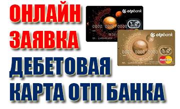 Заказать дебетовую карту в АО «ОТП Банк»