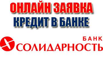 Кредит в АО КБ «Солидарность»