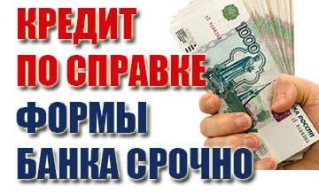 Кредиты по форме банка