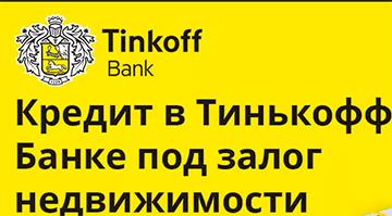 Оформить кредит под залог недвижимости в банке Тинькофф