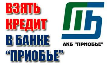 Кредит наличными в АО «КБ «Приобье»