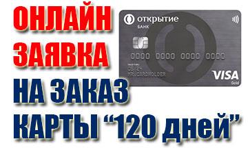 Заказать кредитную карту «120 дней» в банке «Открытие»