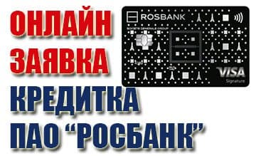 Кредитная карта пао Росбанк