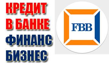 Кредит наличными в ООО КБ «Финанс Бизнес Банк»