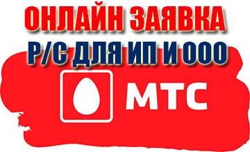 Расчётный счёт в ПАО «МТС-Банк»
