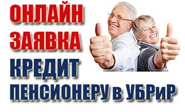 Кредит пенсионерам УБРиР