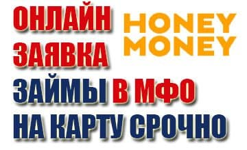 Займ в «Honey Money»