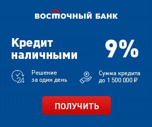Восточный банк кредит